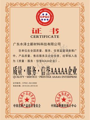 欧亿-质量服务企业AAAAA企业认证证书