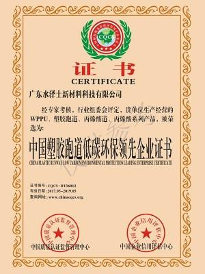 欧亿-中国塑胶跑道低碳环保领先企业证书